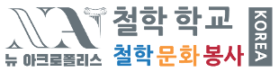 New Acropolis South Korea Logo
