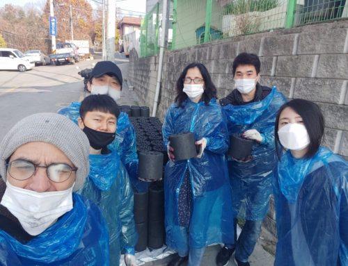 '연탄나눔' 자원봉사 활동