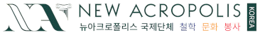 New Acropolis South Korea 로고
